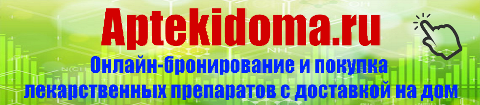 Aptekidoma.ru - Онлайн-бронирование и покупка лекарственных препаратов с доставкой на дом